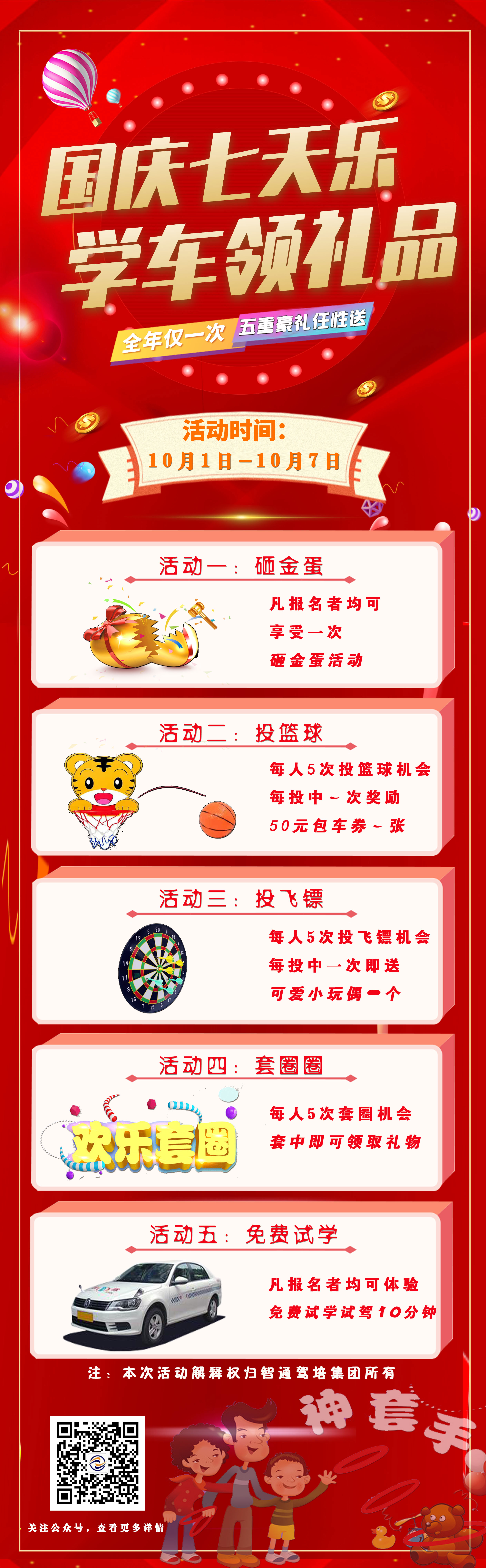 智通驾校国庆节活动